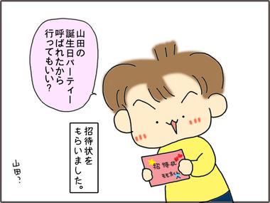 ぱーてぃ1
