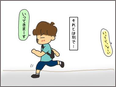 こづかい3