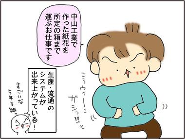 かいしゃ5