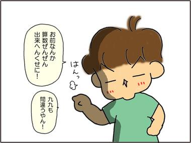 言い合い3