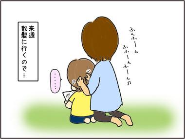 あみこみ3.jpg