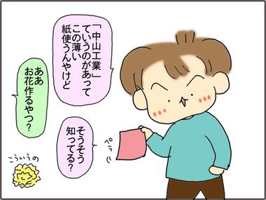 かいしゃ2