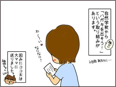 みっかめ4