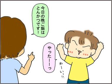 かんげき1