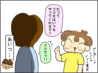 といれ71.jpg