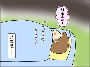 おやすみ5