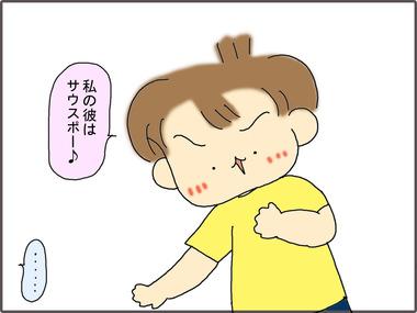 さうすぽ4.jpg