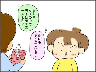 ぱーてぃ31