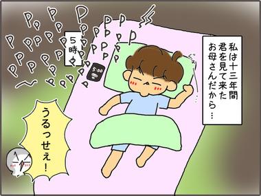めざまし4