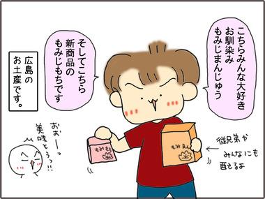 みやげ11