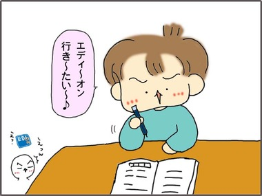 かえうた3-2
