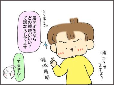 じゅじゅつ31