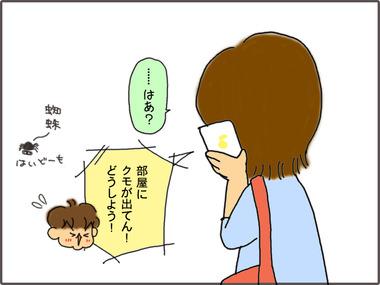 るすばん6