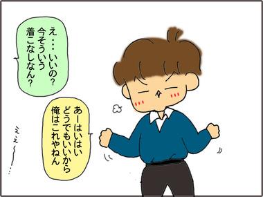 せーたー4.jpg
