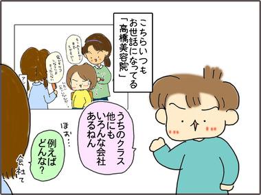 かいしゃ1