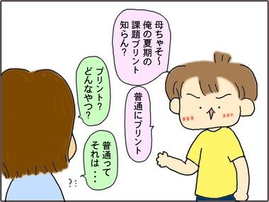 かきぷり11