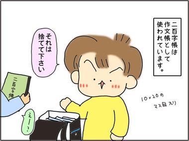 にひゃく2