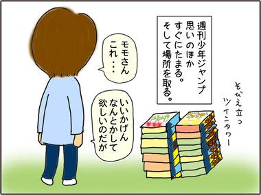 じゃんぷ12