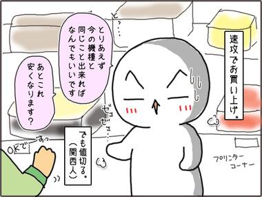 ぷりんた5