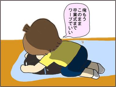 ままらっしゅ3
