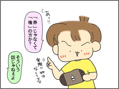 すいっち51