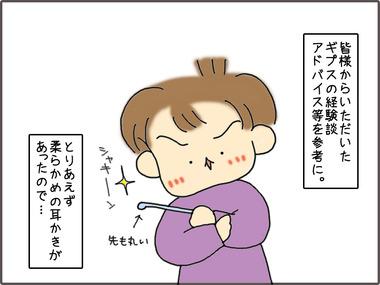 みみかき1