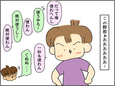 ぷろこん5