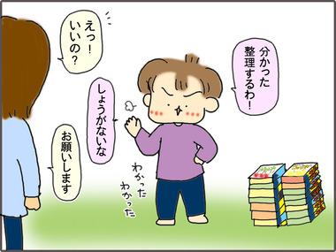 じゃんぷ61