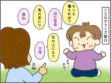 ことわざ11