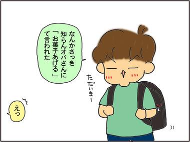 しらない1