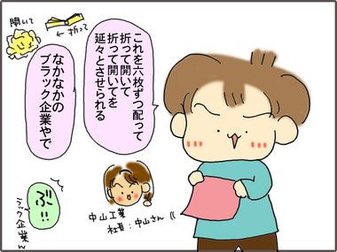 かいしゃ3