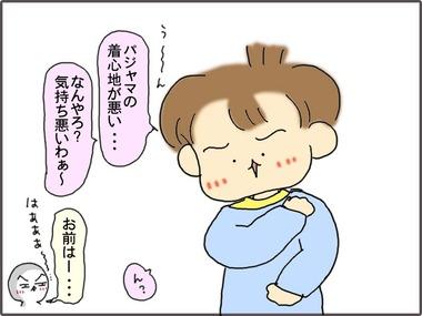 ぱじゃま2