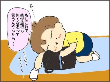 ままらっしゅ2