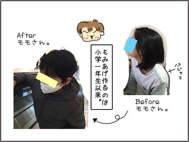 ぴんぽん53