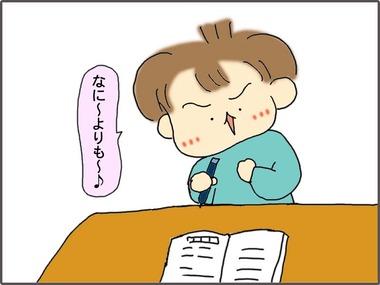 かえうた5-2