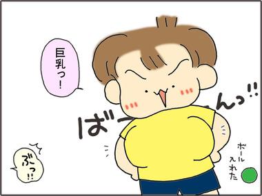 いきなり2