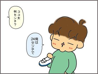 うわばき3