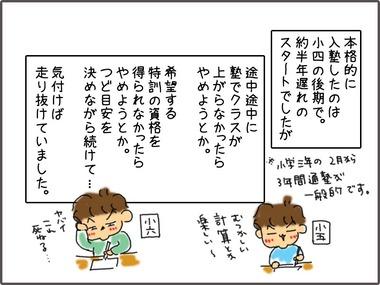 じゅけん51