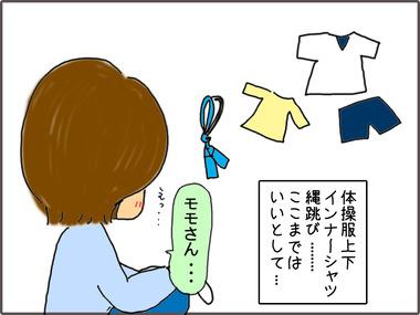 かたづけ3
