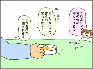 ぴびんば3
