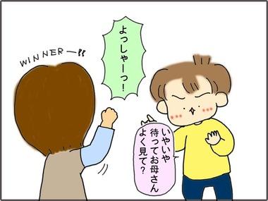 じゃんけん3