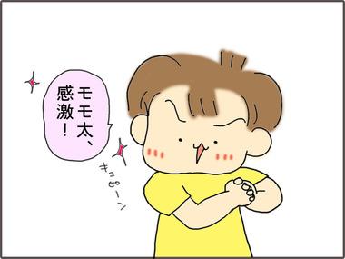 かんげき2