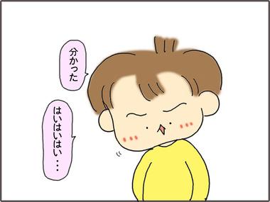 あいづち3