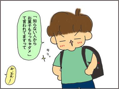 しらない3
