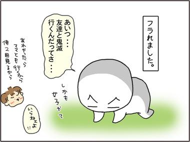 きめつ61
