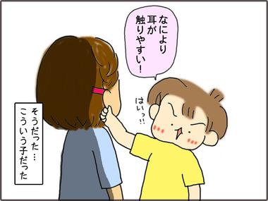 あみこみ4