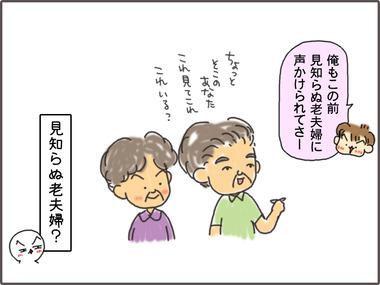 しらない4