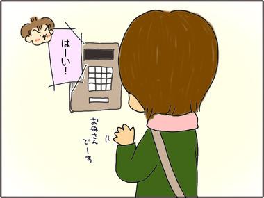 ぴんぽん2