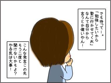 じゅけん3