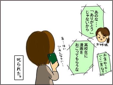 おうじ6.jpg